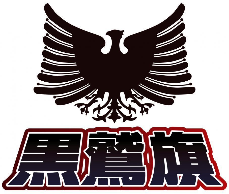 2020 旗 黒 鷲