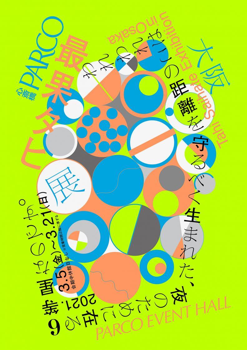 最果タヒ展 の公演詳細   公演を探す   キョードー大阪